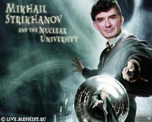 Михаил Стриханов и Ядерный университет