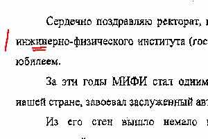 Поздравление Путина с 60-летием МИФИ