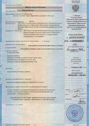 Приложение к диплому. Страница 1