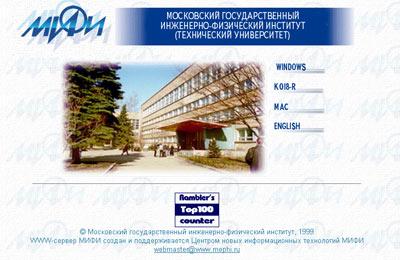 Титульная страница mephi.ru в 1999 году