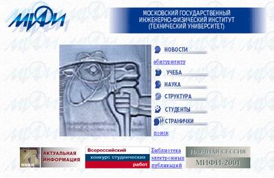 Первая страница mephi.ru в 2001 году