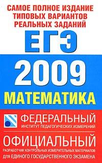 Самое полное издание типовых вариантов реальных заданий ЕГЭ. 2009 год. Математика