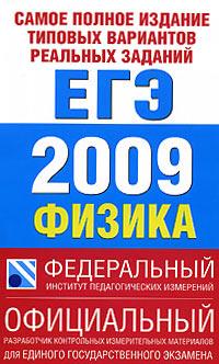 Самое полное издание типовых вариантов реальных заданий ЕГЭ. 2009 год. Физика