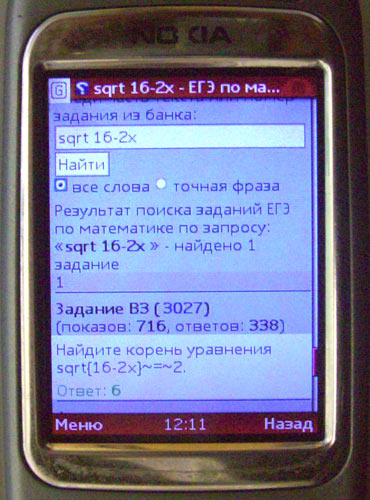 Ответы ЕГЭ по математике в мобильнике
