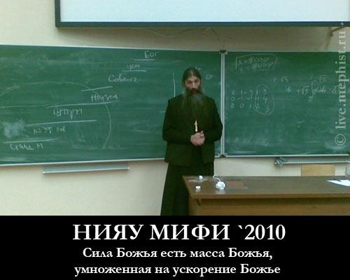 МИФИ, лекция в Б-100