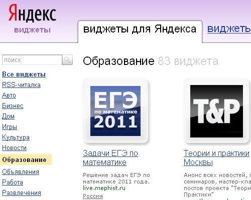 Виджет «Задачи ЕГЭ по математике» для главной страницы Яндекса