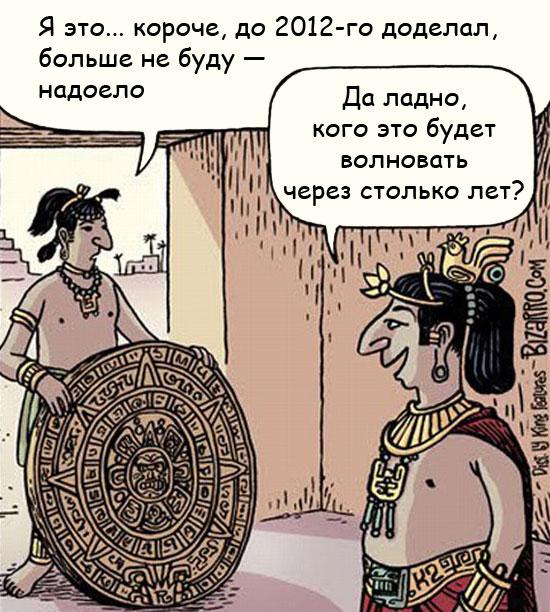 Тайна календаря Майя