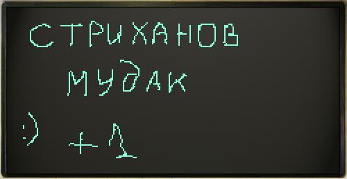 Шедевр скибатронной живописи от 11 апреля 2010, 17:43:28