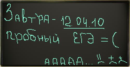 Шедевр скибатронной живописи от 11 апреля 2010, 19:58:09