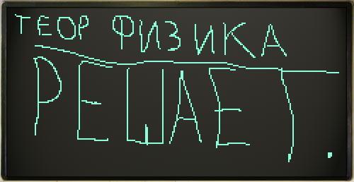 Шедевр скибатронной живописи от 28 июня 2010, 15:29:43
