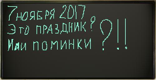 Шедевр скибатронной живописи от 31 октября 2017, 14:40:56